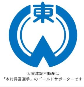 木村昇吾GOLD SUPPORTERS